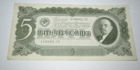 5 червонцев 1937 г.