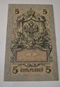 5 рублей 1909 г.