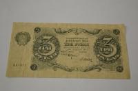3 рубля 1922 г.