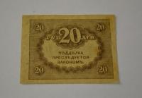 20 рублей керинка