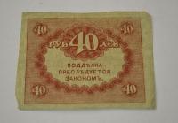 40 рублей керинка