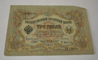 3 рубля 1905 г.