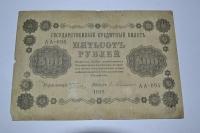 500 рублей. 1918 г.