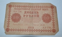 10 рублей 1918 г.