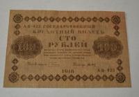 100 рублей 1918 г.