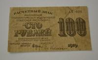 100 рублей 1919 г.