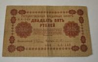 25 рублей 1918 г.