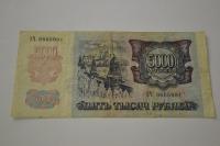 5000 рублей 1992 г.