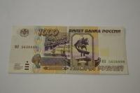 1000 рублей 1995 г.